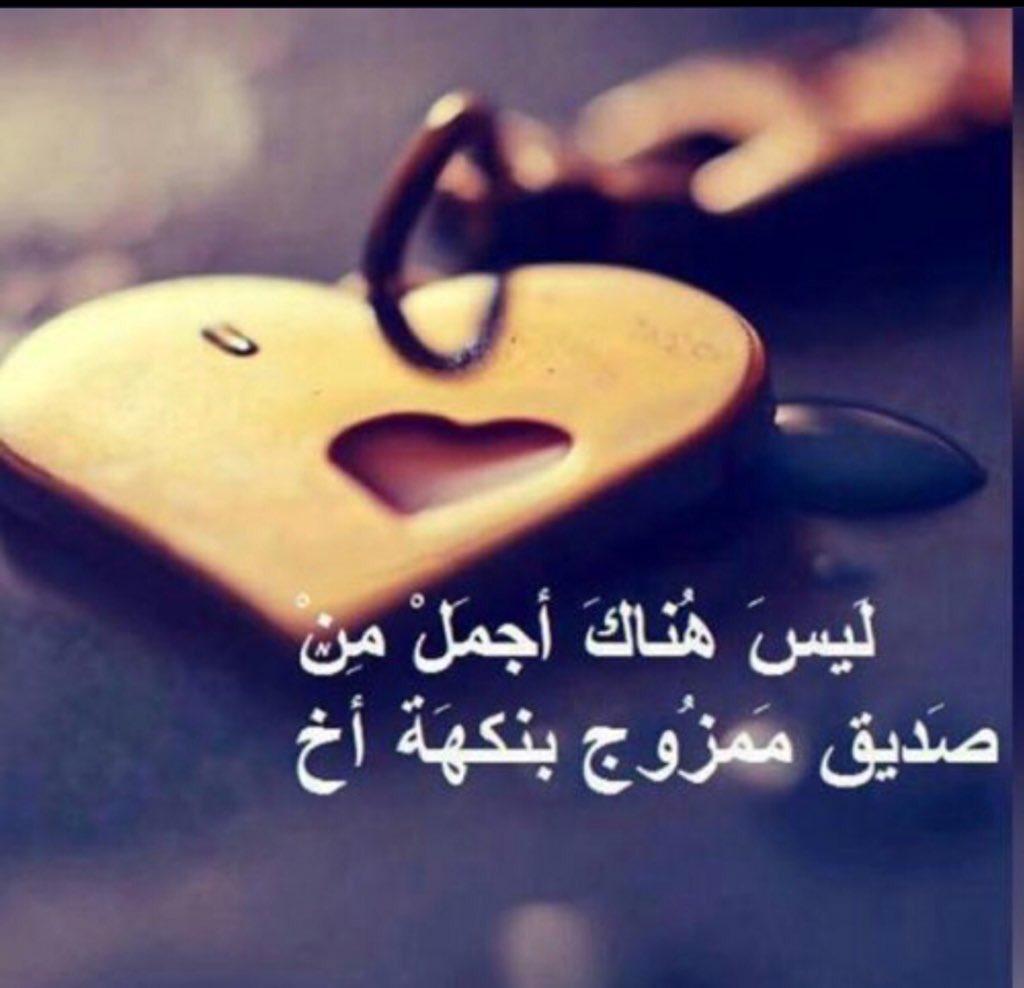 بالصور شعر عن الصديق قصير , اجمل العبارات عن الصداقه 3353 3