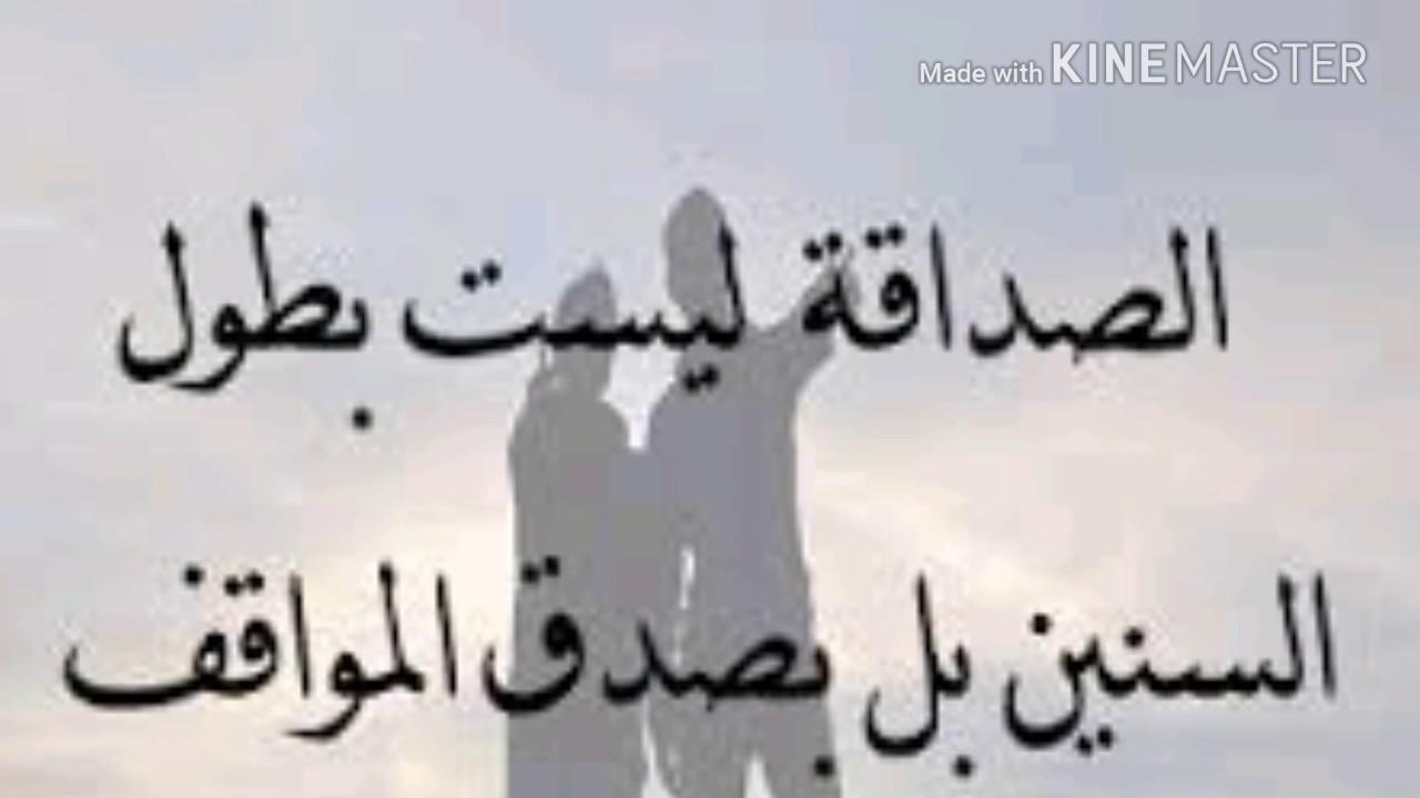 بالصور شعر عن الصديق قصير , اجمل العبارات عن الصداقه 3353 4
