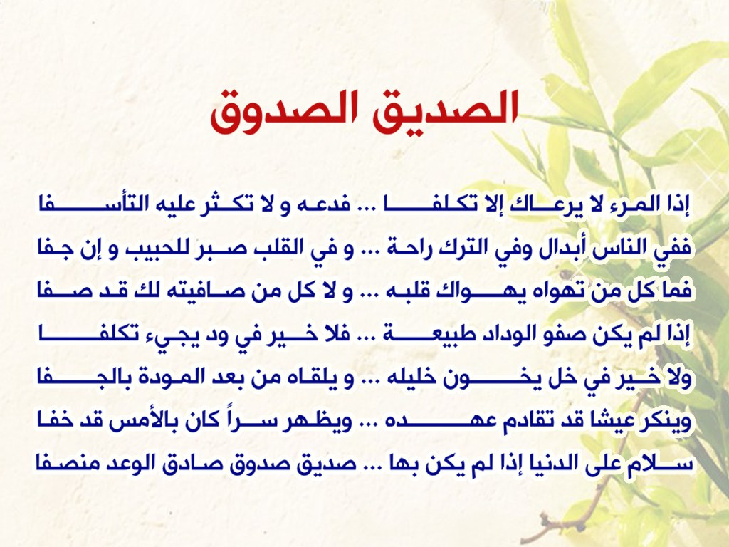 بالصور شعر عن الصديق قصير , اجمل العبارات عن الصداقه 3353 5