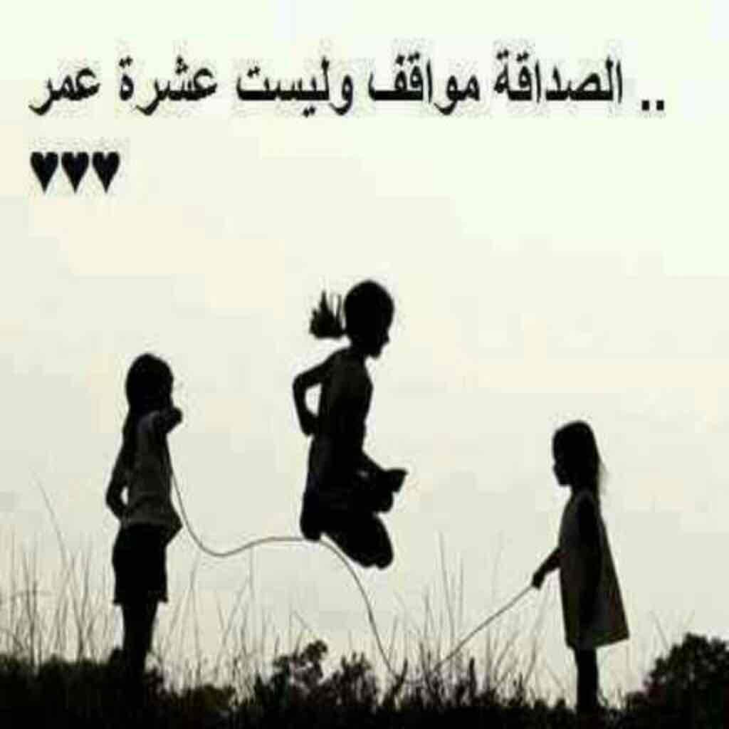 بالصور شعر عن الصديق قصير , اجمل العبارات عن الصداقه 3353 8