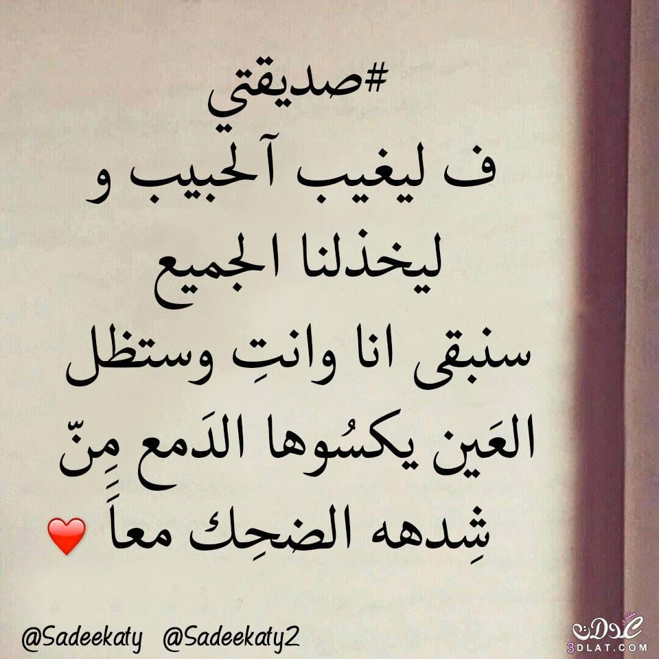 بالصور شعر عن الصديق قصير , اجمل العبارات عن الصداقه 3353