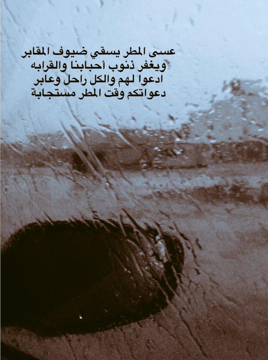 بالصور شعر عن المطر , اجمل ما قيل عن المطر 3361 1