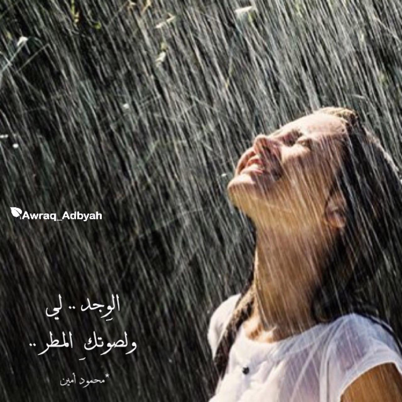 بالصور شعر عن المطر , اجمل ما قيل عن المطر 3361