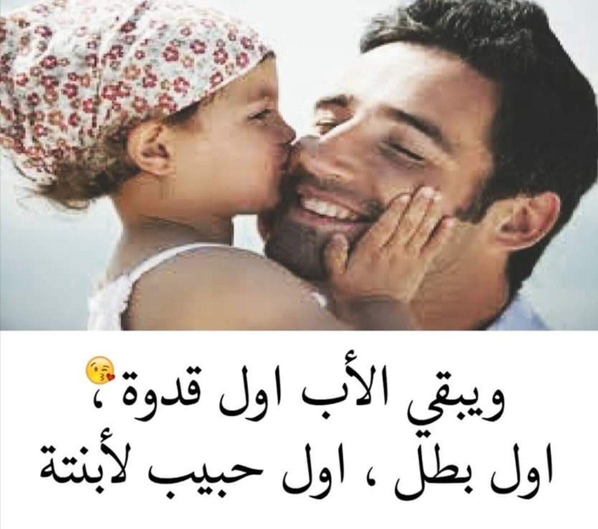 صورة حكم عن الاب , اجمل الرمزيات عن الاب