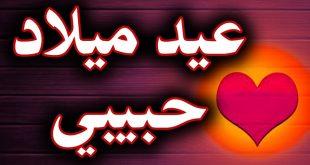 صورة كلمات لعيد ميلاد حبيبي فيس بوك , كلمات معايده لعيد الميلاد للحبيبين