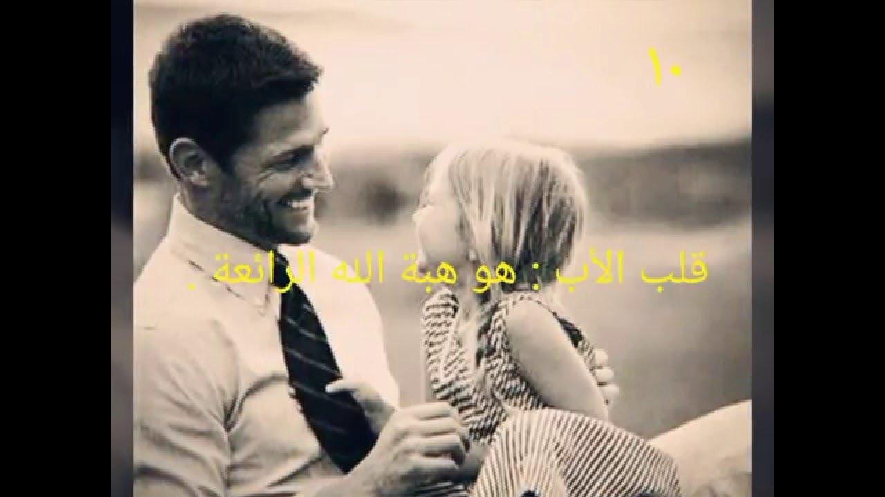بالصور اقوال عن الاب , اجمل الكلمات عن الاب 3409 8