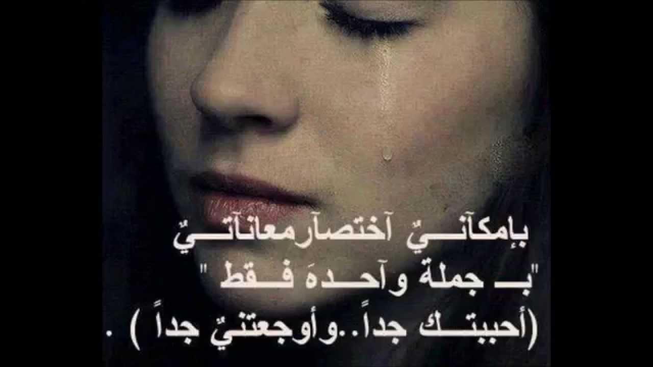 بالصور اشعار حب حزينة , صور اشعار حزينه مكتوبه 3432 3