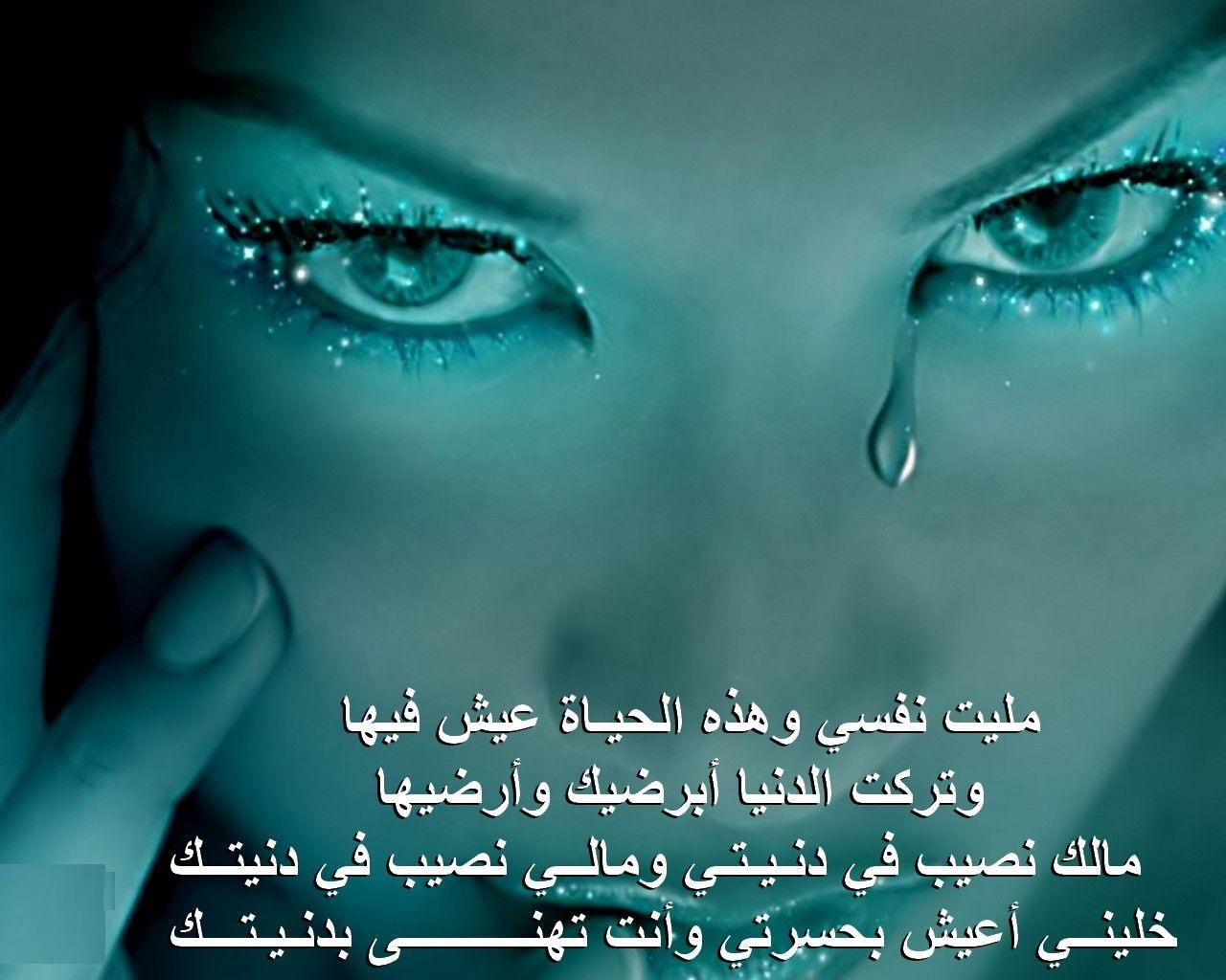 بالصور اشعار حب حزينة , صور اشعار حزينه مكتوبه 3432 6