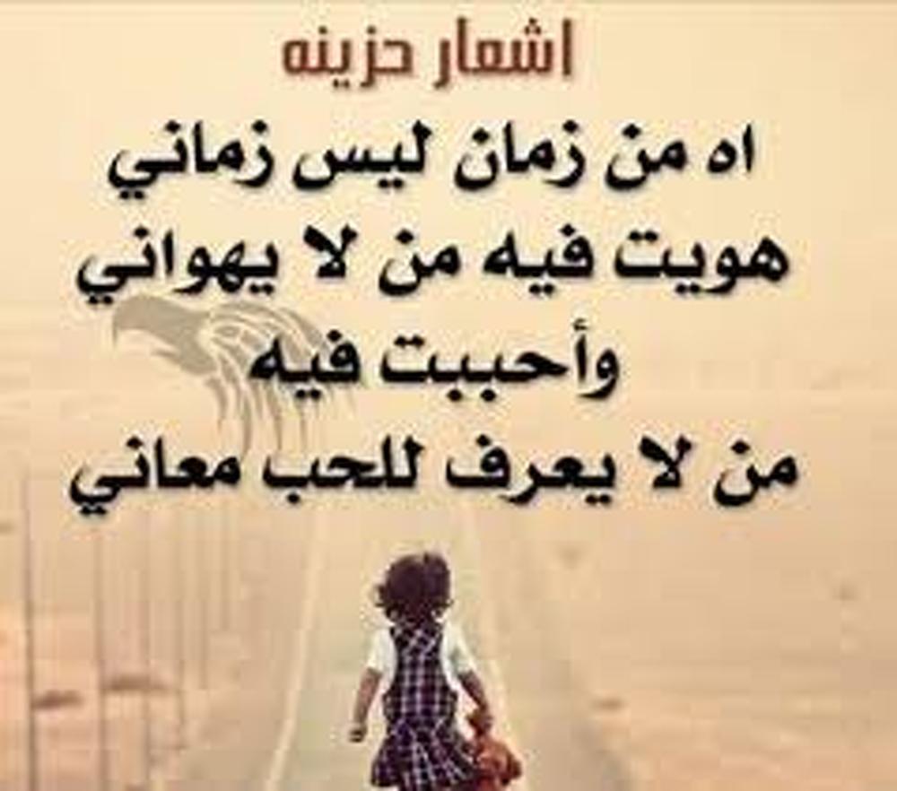 بالصور اشعار حب حزينة , صور اشعار حزينه مكتوبه 3432 7