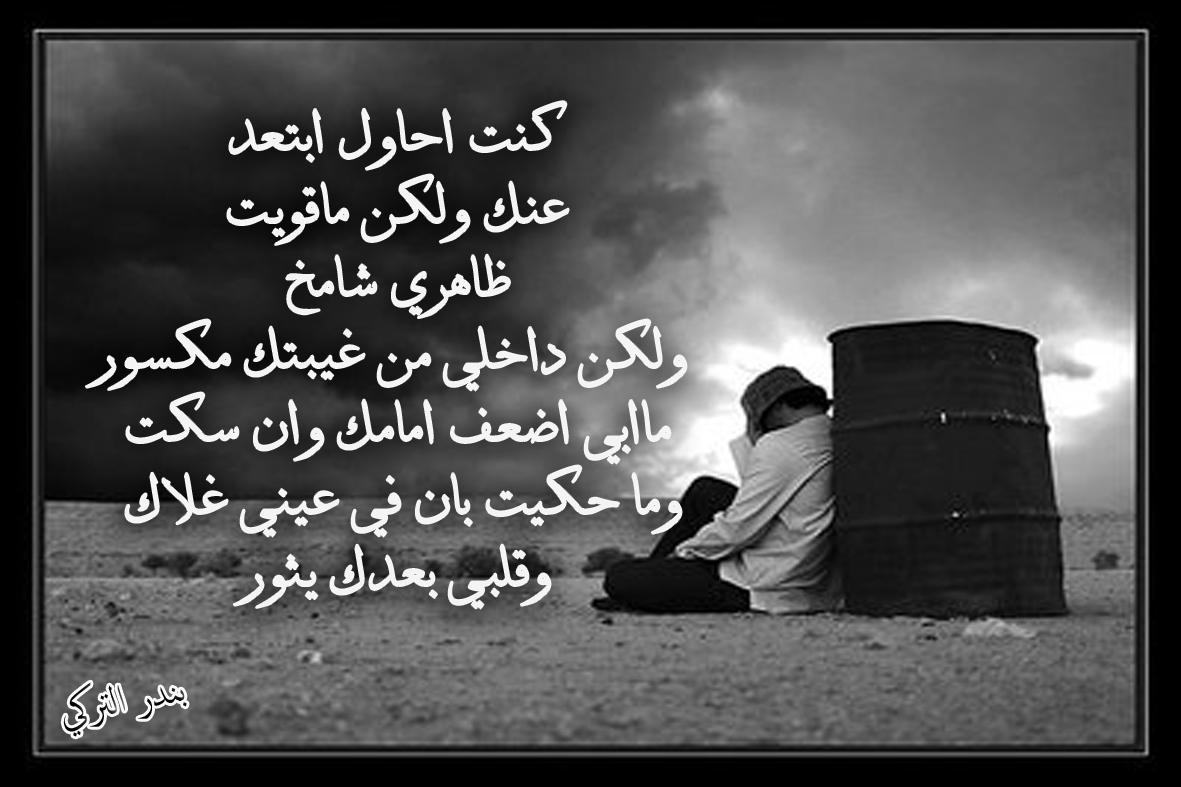 بالصور اشعار حب حزينة , صور اشعار حزينه مكتوبه 3432 9