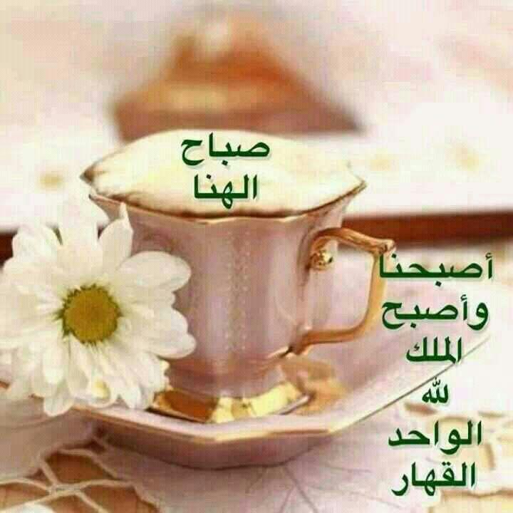 صور رسائل صباح الخير , صور مكتوب عليها صباح الخير