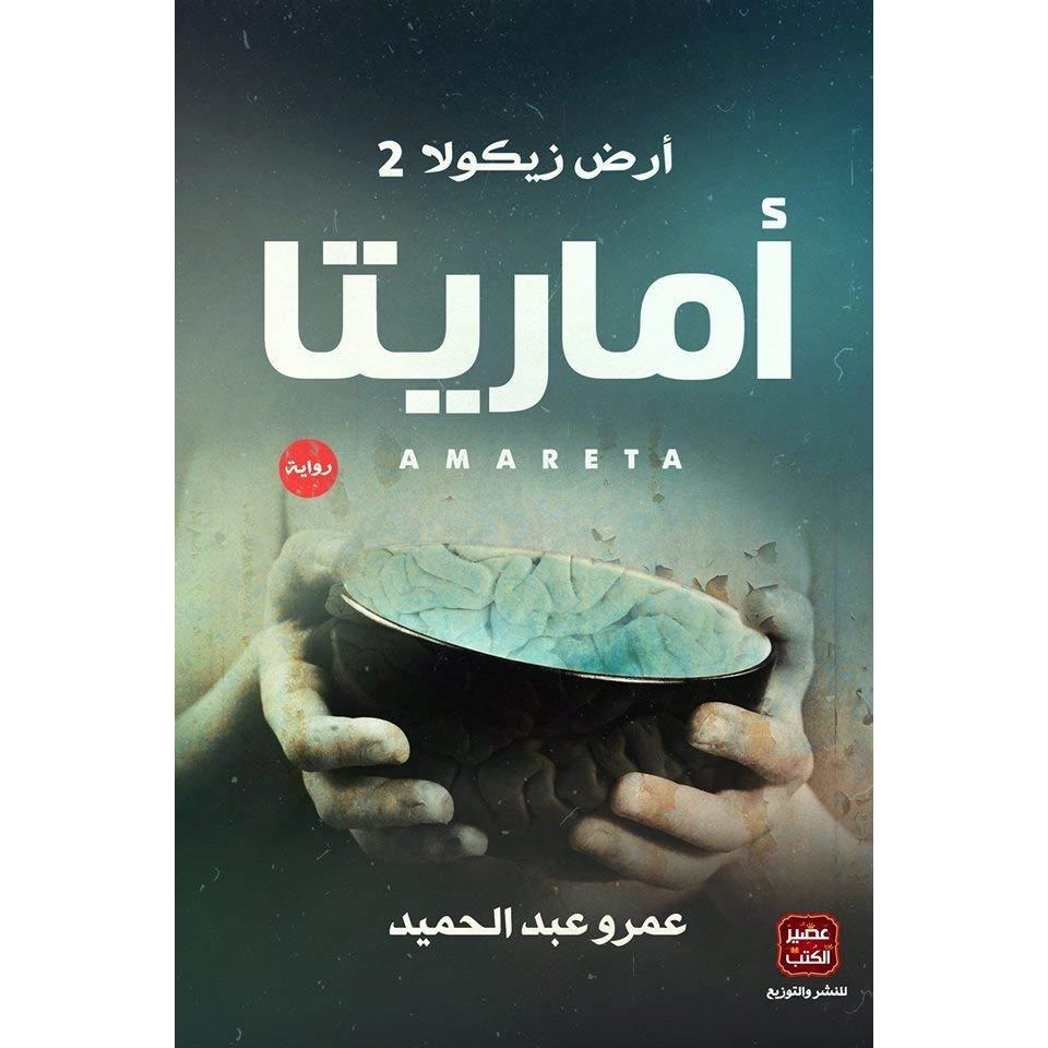 بالصور رواية اماراتية , اشهر الروايات الاماراتيه 3453 2