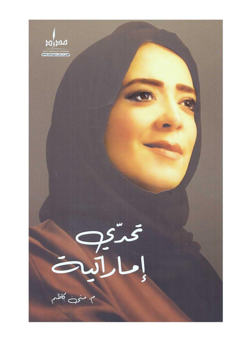 بالصور رواية اماراتية , اشهر الروايات الاماراتيه 3453 3