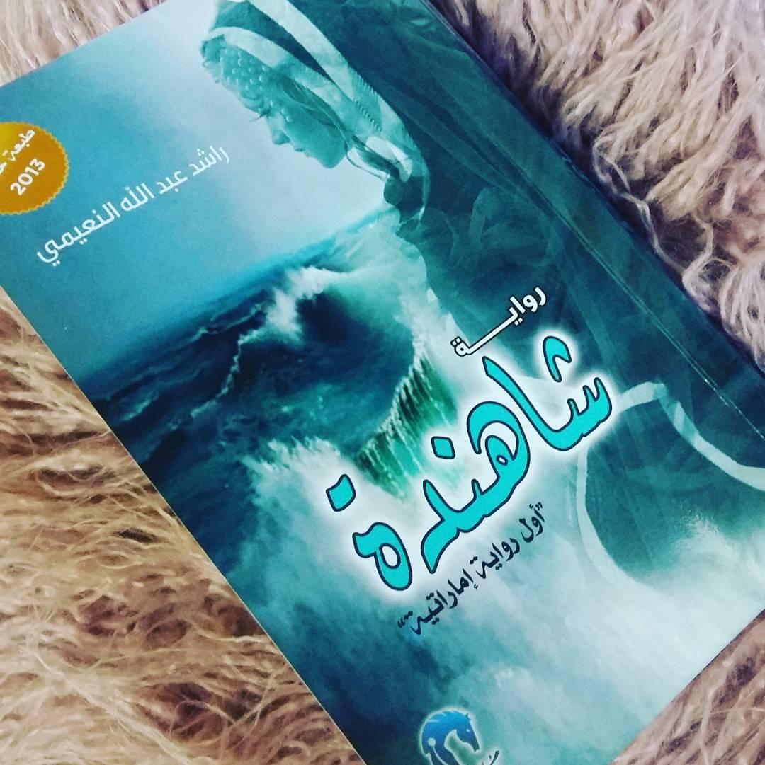 بالصور رواية اماراتية , اشهر الروايات الاماراتيه 3453 4