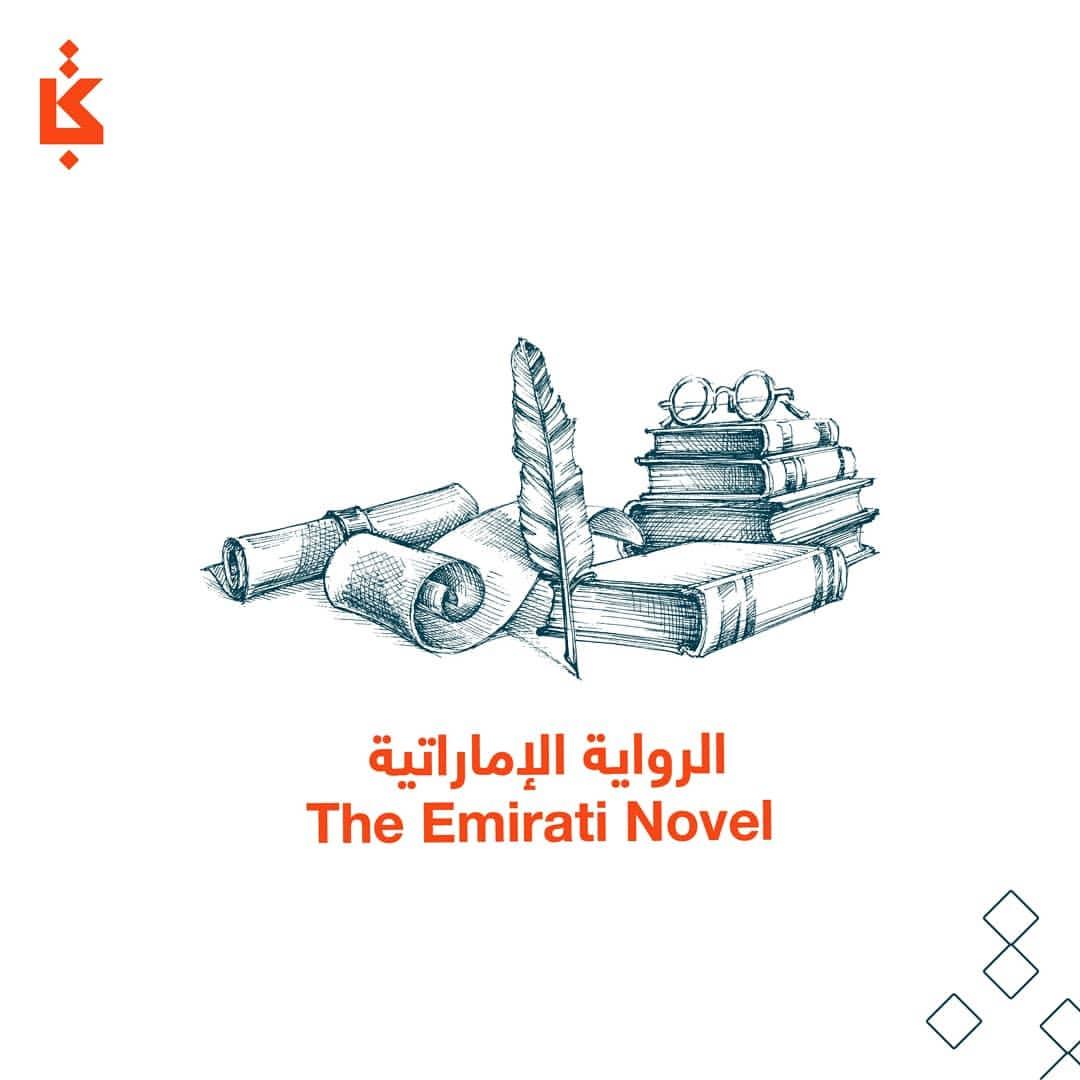 بالصور رواية اماراتية , اشهر الروايات الاماراتيه 3453 7