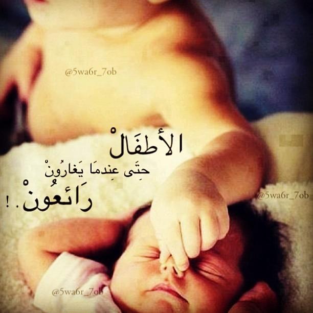 بالصور كلام عن الاطفال , كلمات معبره عن الطفوله 3468 6