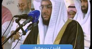 دعاء محمد البراك , ادعيه موثره للشيخ محمد البراك