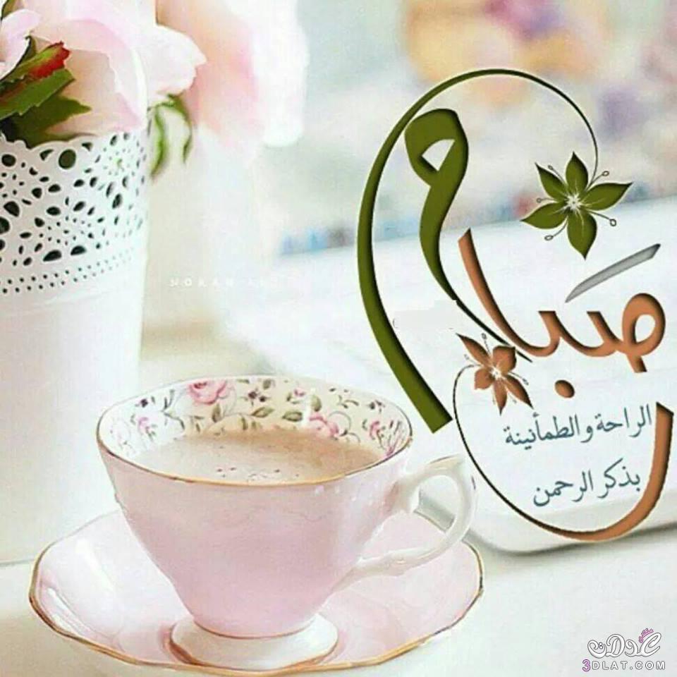 بالصور صور صباح العسل , اجمل رمزيات صباح الخير 3481 3