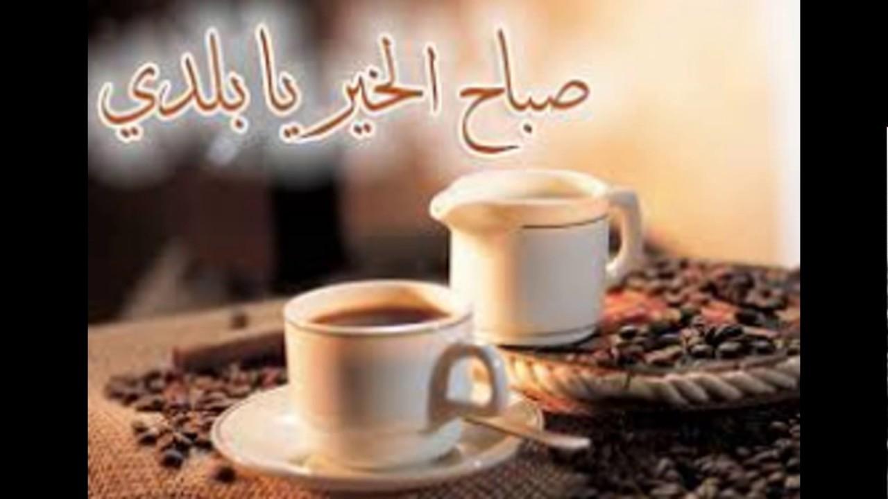 بالصور صور صباح العسل , اجمل رمزيات صباح الخير 3481
