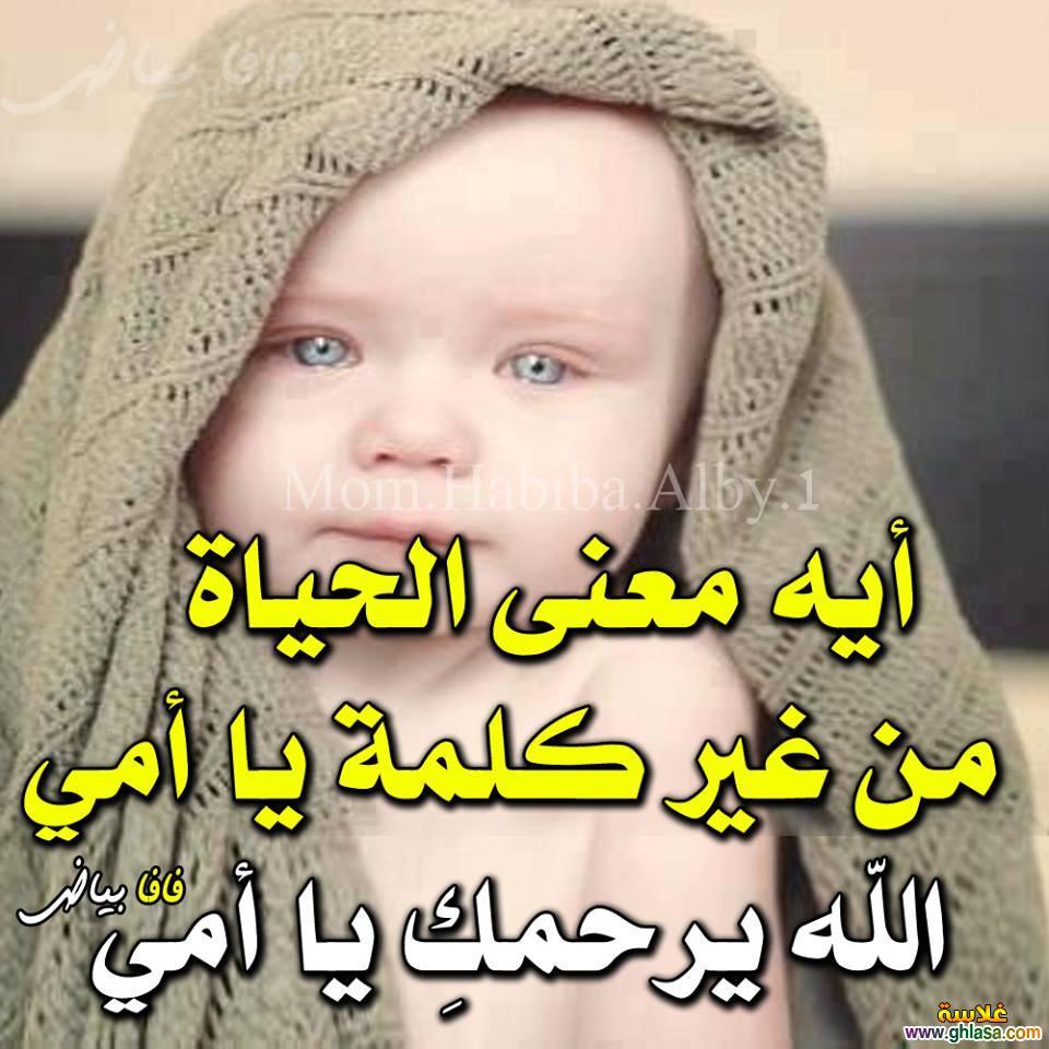 بالصور حكم عن الام , اجمل رمزيات عن الام 3484 10