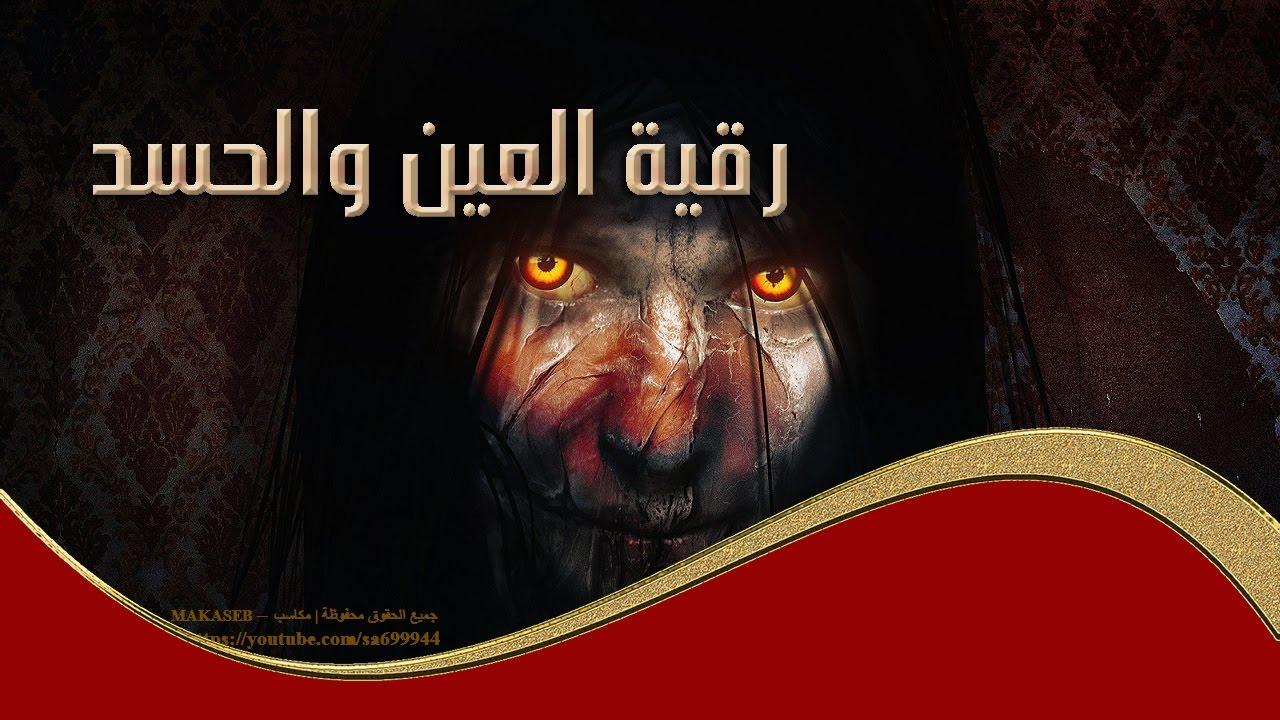 بالصور رقية الحسد , الرقيه الشرعيه 3492 2