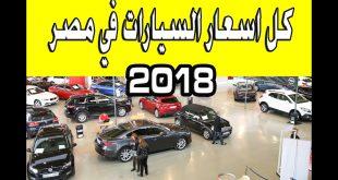 صور اسعار السيارات الجديدة فى مصر 2019 , قائمه باسعار السيارات في مصر