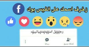 بالصور اسماء مزخرفة يقبلها الفيس بوك , اجمل الاسماء المزخرفه للفيس بوك 3600 10 310x165