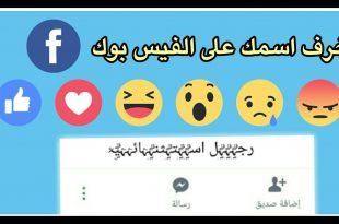 صورة اسماء مزخرفة يقبلها الفيس بوك , اجمل الاسماء المزخرفه للفيس بوك