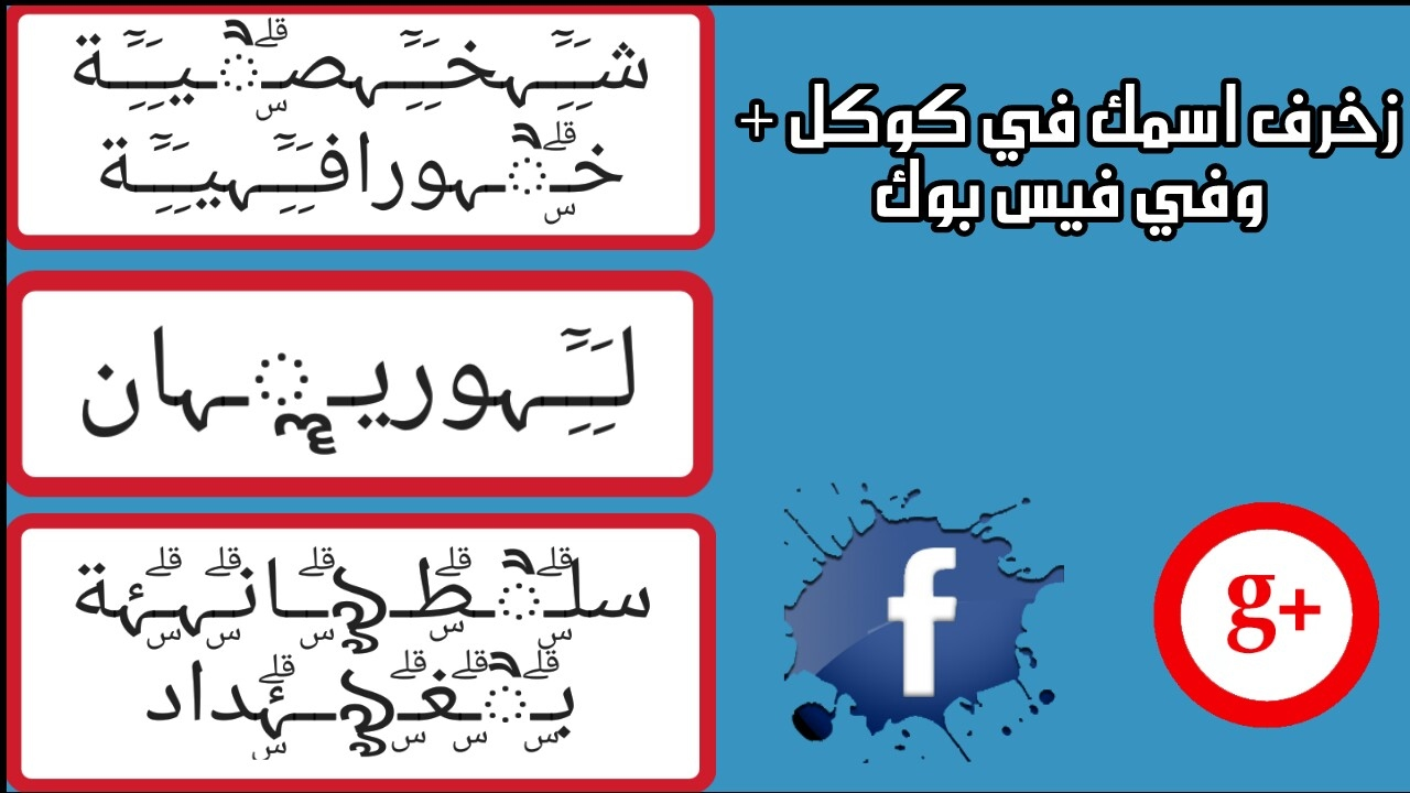 بالصور اسماء مزخرفة يقبلها الفيس بوك , اجمل الاسماء المزخرفه للفيس بوك 3600 6