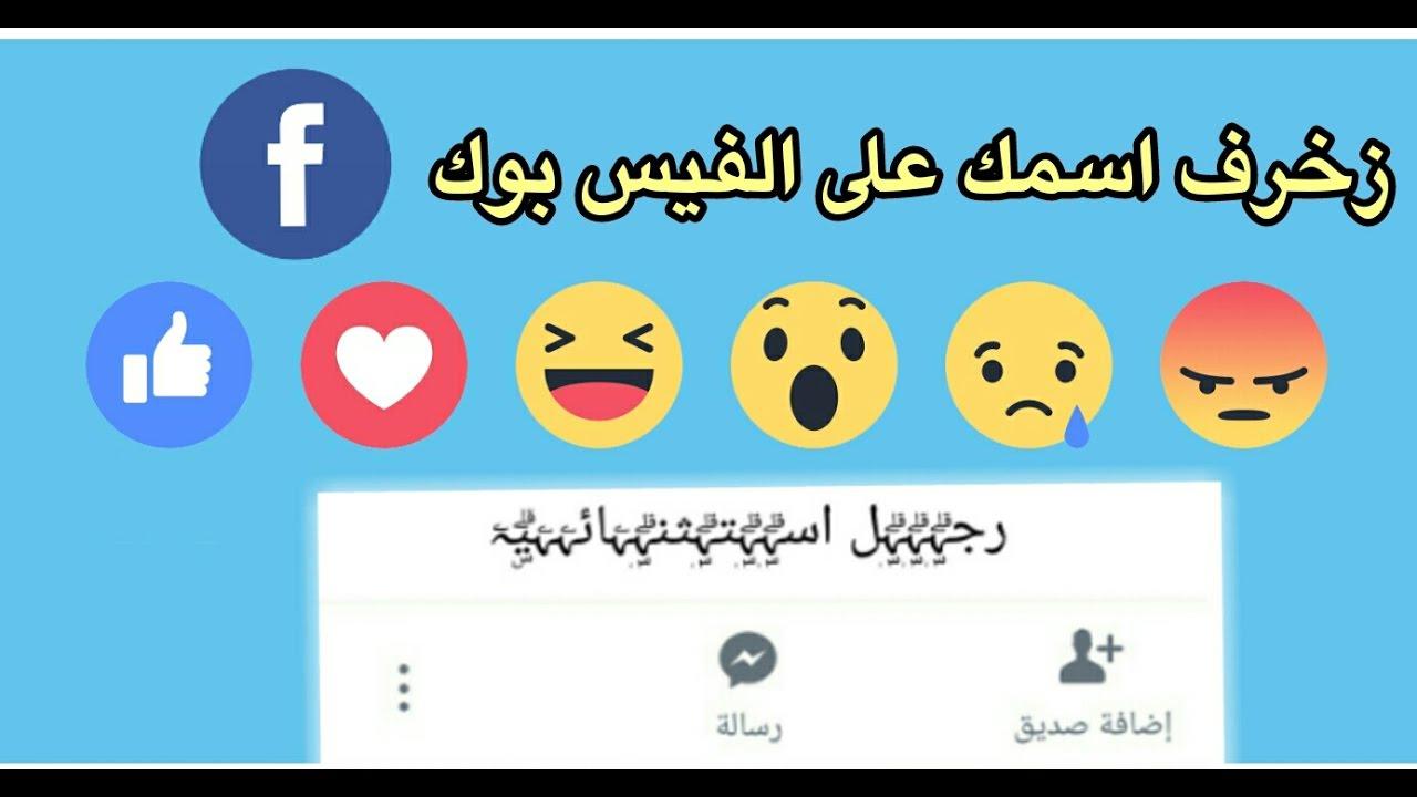 صور اسماء مزخرفة يقبلها الفيس بوك , اجمل الاسماء المزخرفه للفيس بوك
