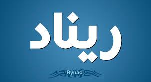 ما معنى اسم ريناد , معني ريناد في المعجم