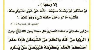 الاحتلام في رمضان , ما هو حكم الاحتلام في رمضان