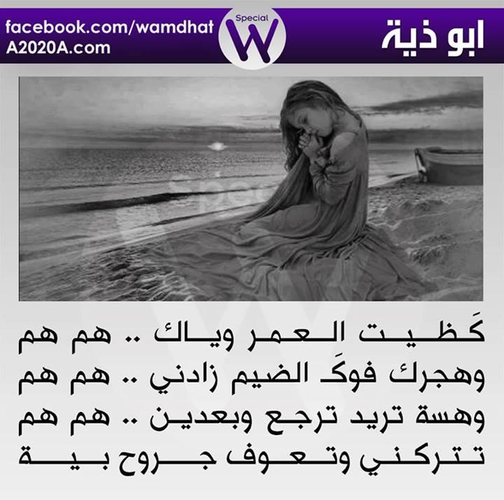 صورة شعر شعبي عراقي عتاب , اجمل الاشعار الشعبيه عن العتاب