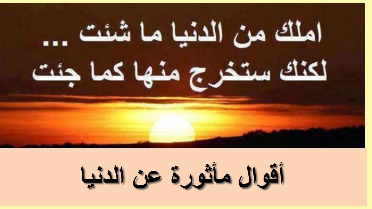 بالصور حكم وعبر عن الدنيا , صور حكم واقوال عن الدنيا 3693 6