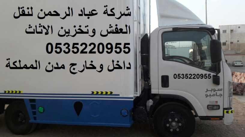 صور شركة نقل اثاث بجدة , خدمات متميزه لتركيب ونقل العفش