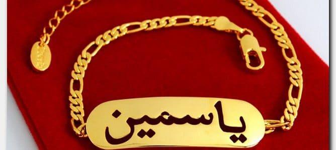 صور صور اسم ياسمين , رمزيات جميله لاسم ياسمين