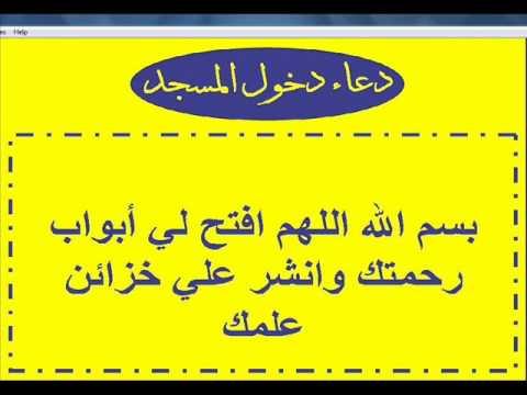 صورة دعاء الذهاب الى المسجد , الدعاء عند دخول بيوت الله
