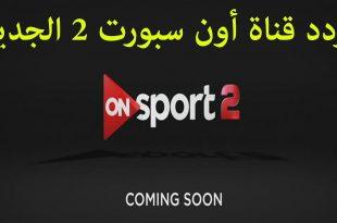 صورة تردد قناة on sport , ماهو تردد قناه اون سبورت