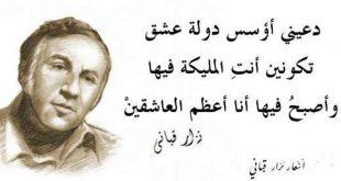 بالصور شعر غزل نزار قباني , كلمات رائعه من الشاعر نزار قبانى 3892 3 310x165