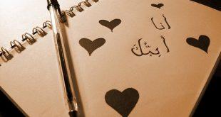 صور انا احبك , رمزيات لكلمات رومانسية مثل انا احبك