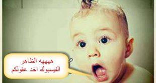 بالصور صور مضحكة فيس بوك , اجمل الرمزيات المضحكة لتطبيق الفيس 3901 10 310x165