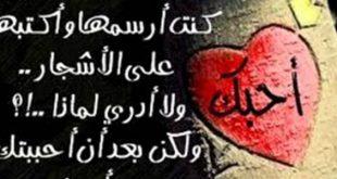 كلمات لها معنى في الحب والعشق , عبارات تعبر عن الحب والرومانسية