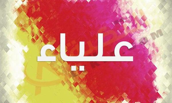 صور معنى اسم علياء , ما المقصود باسم علياء