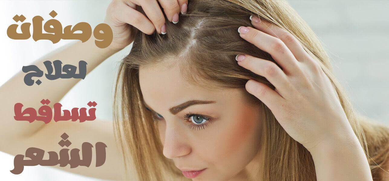 صور علاج تساقط الشعر , طرق للتخلص من مشكله تساقط الشعر
