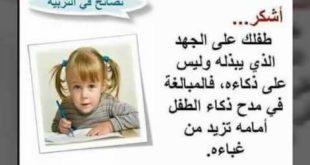 بالصور تربية الطفل , نصائح كثيره ورائعه لتربيةالصغار 3938 3 310x165