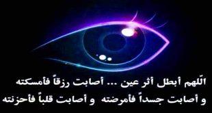 صورة الحسد والعين , اشياء تسبب الكثير من المشاكل للانسان مثل الحسد