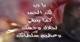 صورة دعاء الحمد , الدعاء الذى نشكر به الله على النعم المتعددة