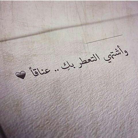 صورة اجمل اشعار الغزل , كلمات رائعه جدا يكتبها الشعراء لتعبير عن الحب 4011 2