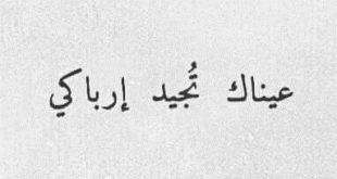 اجمل اشعار الغزل , كلمات رائعه جدا يكتبها الشعراء لتعبير عن الحب