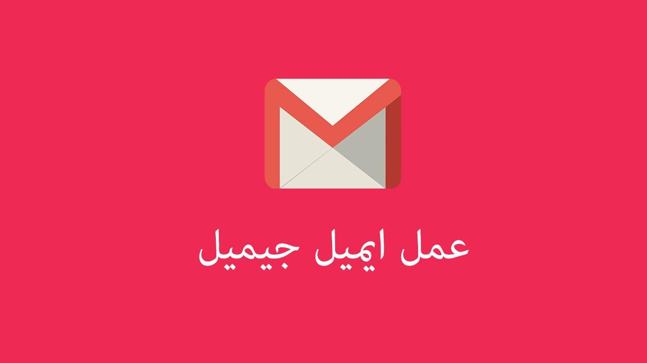 صورة كيف اسوي ايميل جديد , طريقه سهله لعمل email